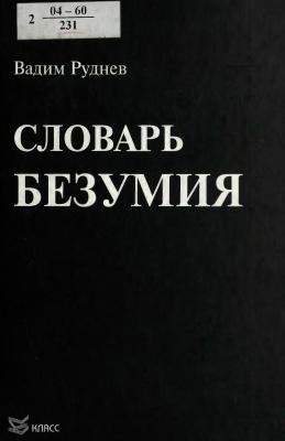 Руднев В.П. Словарь безумия