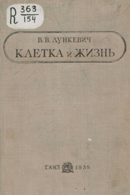 Лункевич В.В. Клетка и жизнь. (Введение в биологию)