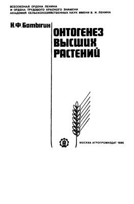 Батыгин Н.Ф. Онтогенез высших растений