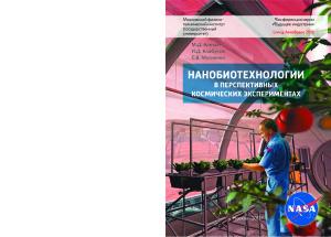 Алехин М.Д., Клабуков И.Д., Мусиенко С.В. Нанобиотехнологии в перспективных космических экспериментах