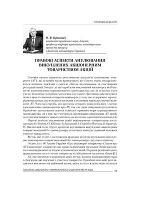 Гарагонич О.В. Правові аспекти анулювання викуплених акціонерним товариством акцій