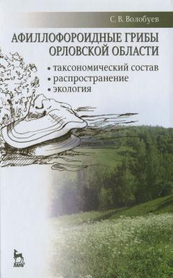 Волобуев С.В. Афиллофороидные грибы Орловской области: таксономический состав, распространение, экология