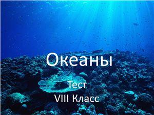 Океаны: тест