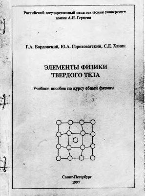 Бордовский Г.А., Гороховатский Ю.А., Ханин С.Д. Элементы физики твердого тела