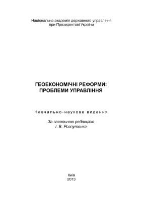Розпутенко І.В. Геоекономічні реформи: проблеми управління