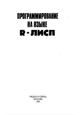 Крюков А.П. и др. Программирование на языке R-Лисп