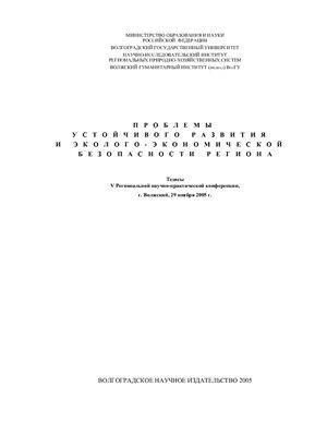Тезисы пятой региональной научно-практической конференции Проблемы устойчивого развития и эколого-экономической безопасности региона, г. Волжский, 29 ноября 2005 г