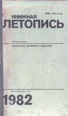 Книжная летопись. Указатель серийных изданий, 1982. Основной выпуск