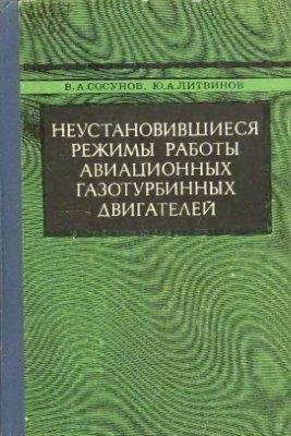 Сосунов В.А., Литвинов Ю.А. Неустановившиеся режимы работы авиационных газотурбинных двигателей