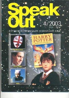 Speak Out 2003 №04