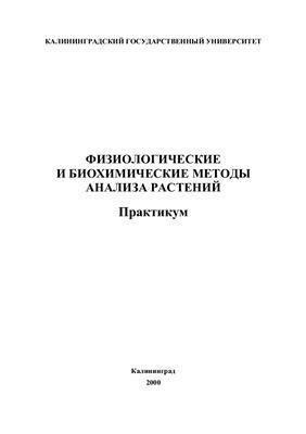 Чупахина Г.Н. Физиологические и биохимические методы анализа растений