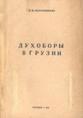 Поракишвили З.И. Духоборы в Грузии