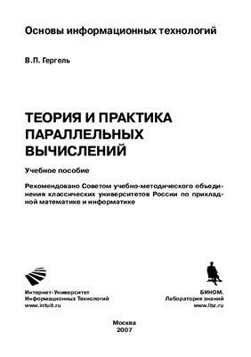 Гергель В.П. Теория и практика параллельных вычислений