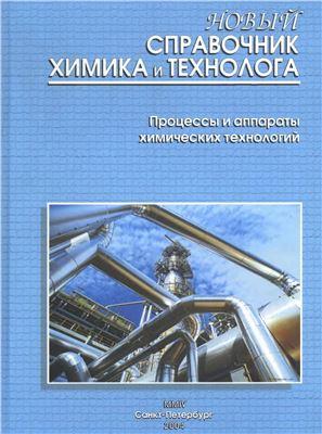 Новый справочник химика и технолога. Процессы и аппараты химической технологии. Часть I