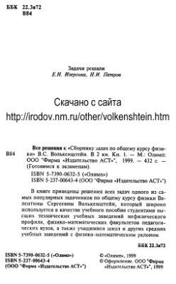 Физика волькенштейн решение задач олимпиадные задачи по органической химии с решениями