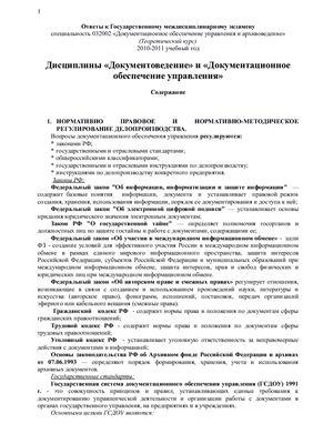 Ответы к Государственному экзамену по специальности Документационное обеспечение управления и архивоведение