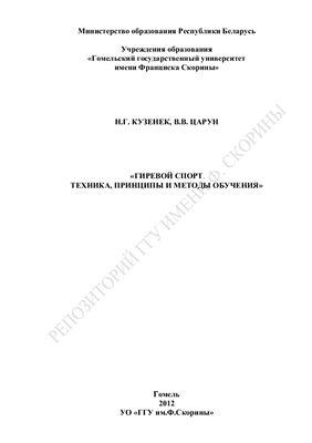 Кузенёк Н.Г., Царун В.В. Гиревой спорт. Техника, принципы и методы обучения