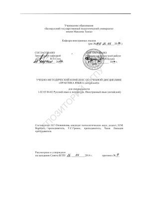 Оловникова Н.Г. и др. (сост.) УМК дисциплины Практика языка (китайский)
