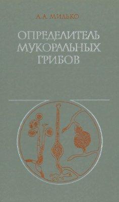 Милько А.А. Определитель мукоральных грибов