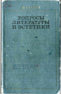 Бахтин М.М. Вопросы литературы и эстетики