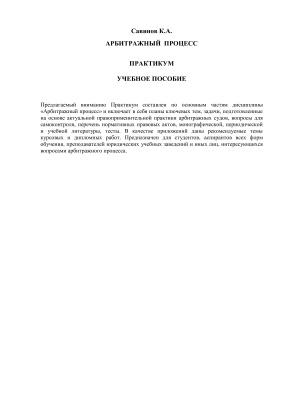 Савинов К.А. Арбитражный процесс