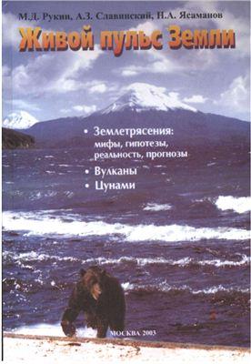 Рукин М.Д., Славинский A.3., Ясаманов Н.А. Живой пульс Земли