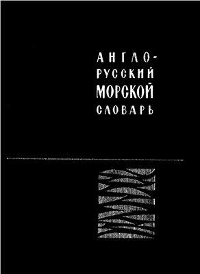 Фаворов П.А. Англо-русский морской словарь