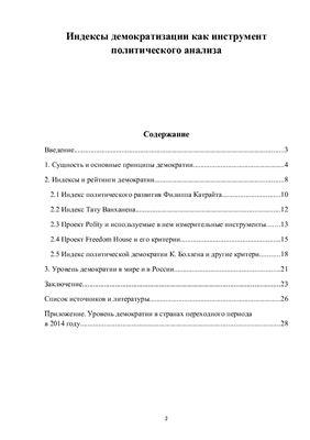 Индексы демократизации как инструмент политического анализа