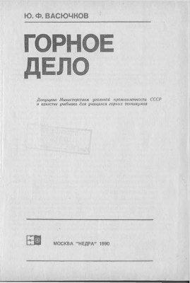 Васючков Ю.Ф. Горное дело