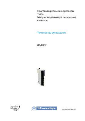 Schneider Electric. Программируемые контроллеры Twido. Модули ввода-вывода дискретных сигналов. Техническое руководство