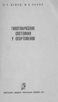 Дембо А.Г., Левин М.Я. Гипотонические состояния у спортсменов