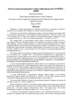 Эксплуатация резервуарного парка нефтепродуктов ЛУКОЙЛ - ОНПЗ UA
