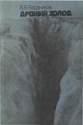 Бердников В.В. Древний холод
