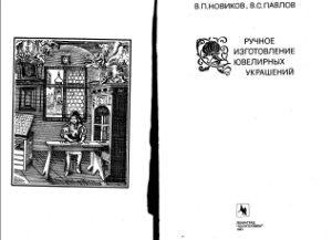 Новиков В.П., Павлов В.С. Ручное изготовление ювелирных украшений