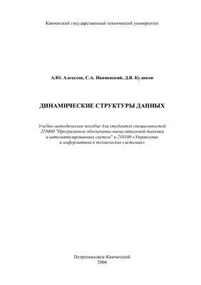 Алексеев А.Ю., Ивановский С.А., Куликов Д.В. Динамические структуры данных