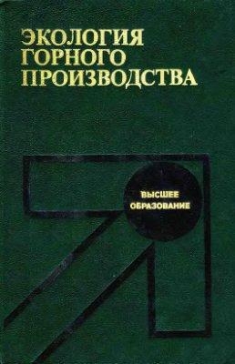 Мирзаев Г.Г. Экология горного производства