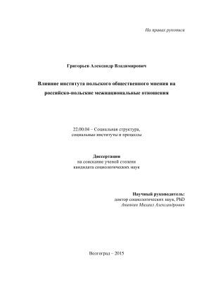 Григорьев А.В. Влияние института польского общественного мнения на российско-польские межнациональные отношения