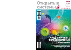 Открытые системы 2016 №03