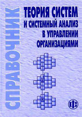 Волкова В.Н., Емельянова А.А. Теория систем и системный анализ в управлении организациями