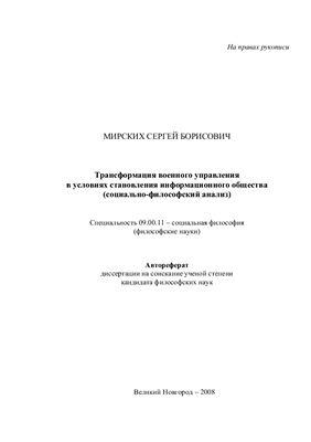 Мирских С.Б. Трансформация военного управления в условиях становления информационного общества