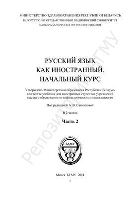 Санникова В.В. (ред.). Русский язык как иностранный. Начальный курс. В 2-х частях. Часть 2