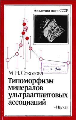 Соколова М.Н. Типоморфизм минералов ультраагпаитовых ассоциаций (на примере Хибинского массива)