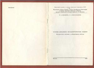Яковлев Р.А. Восканьянц А.А. Основы динамики металлургических машин. Методические указания к лабораторным работам