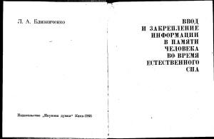 Близниченко Л.А. Ввод и закрепление информации в памяти человека во время естественного сна
