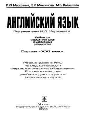 Марковина И.Ю., Максимова З.К. Английский язык. Учебник для студентов медицинских вузов и медицинских специалистов