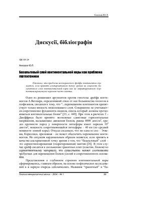 Ахкозов Ю.Л. Базальтовый слой континентальной коры как проблема геотектоники