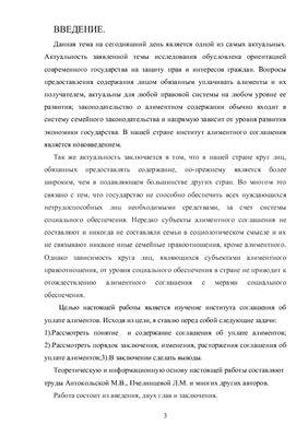 Реферат - Алиментное соглашение