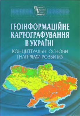 Руденко Л.Г. та ін. Геоінформаційне картографування в Україні: концептуальні основи і напрямки розвитку