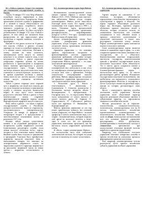 Шпоры - ГОСы - Государственное и муниципальное управление