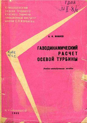 Мамаев Б.И. Газодинамический расчет осевой турбины